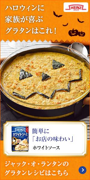 米なす グラタンのレシピ 140品 [クックパッド] 簡単おいしいみんなのレシピが251万品